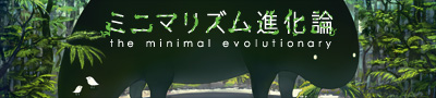 Studio-Kurage「ミニマリズム進化論」